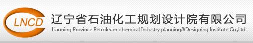 辽宁省石油化工规划betway必威app下载|网址有限公司(LNCD)